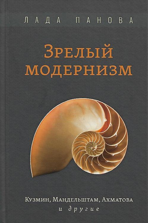 Лада Панова «Зрелый модернизм: Кузмин, Мандельштам, Ахматова и другие»