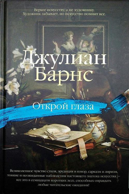 Джулиан Барнс «Открой глаза»