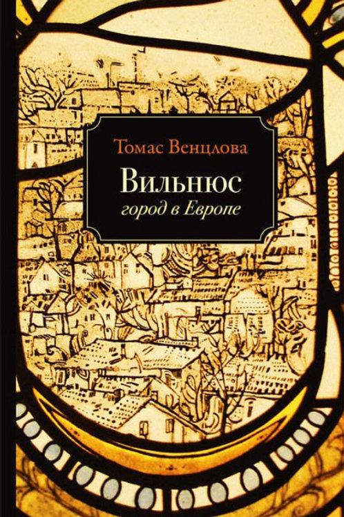 Томас Венцлова «Вильнюс. Город в Европе»