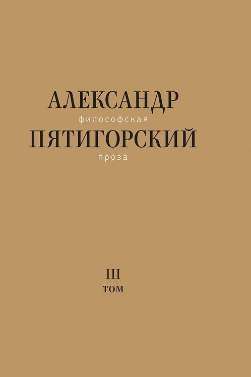 Александр Пятигорский «Философская проза. Т.III: Древний Человек в Городе»