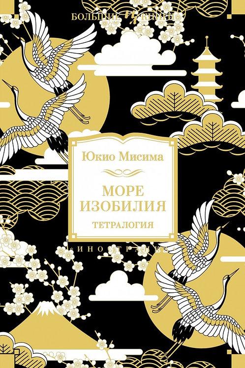 Юкио Мисима «Море изобилия. Тетралогия»