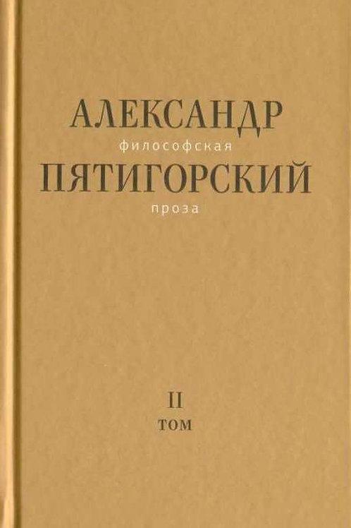 Александр Пятигорский «Философская проза. Т.II: Вспомнишь странного человека...»