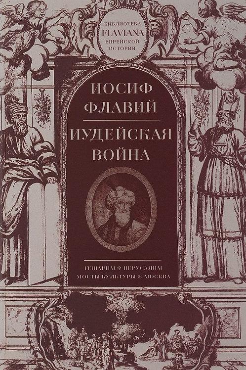 Иосиф Флавий «Иудейская война»