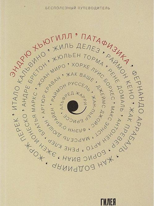 Эндрю Хьюгилл «Патафизика. Бесполезный путеводитель»