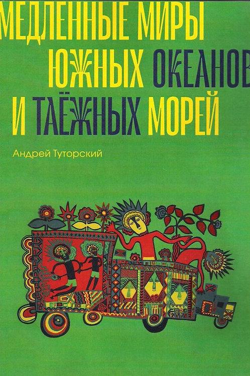 Андрей Туторский «Медленные миры южных океанов и таежных морей»