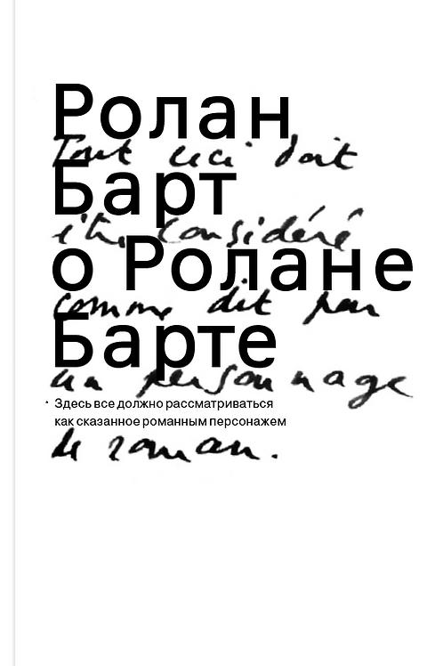 Ролан Барт «Ролан Барт о Ролане Барте»