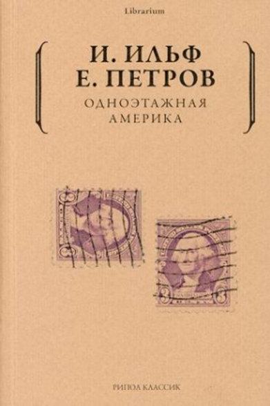 Илья Ильф и Евгений Петров «Одноэтажная Америка»