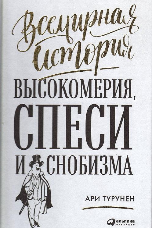 Ари Турунен «Всемирная история высокомерия, спеси и снобизма»