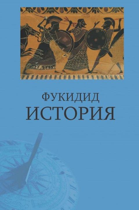 Фукидид «История»