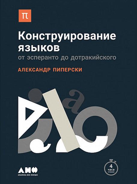 Александр Пиперски «Конструирование языков: от эсперанто до дотракийского»