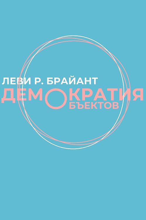 Леви Р. Брайант «Демократия объектов»