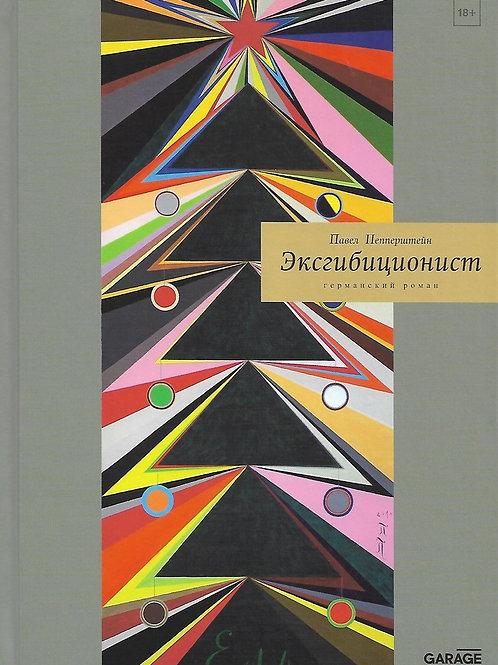 Павел Пепперштейн «Эксгибиционист: германский роман»