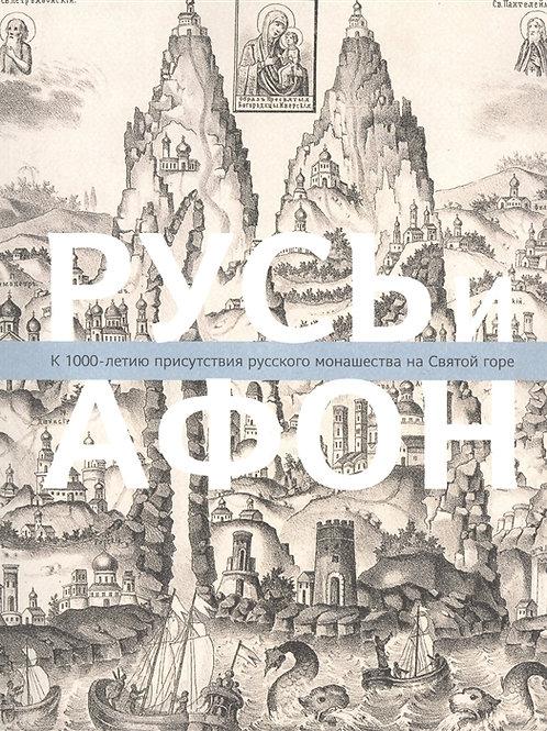 «Русь и Афон К 1000-летию присутствия русского монашества на Святой горе»