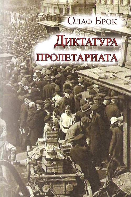 Олаф Брок «Диктатура пролетариата»