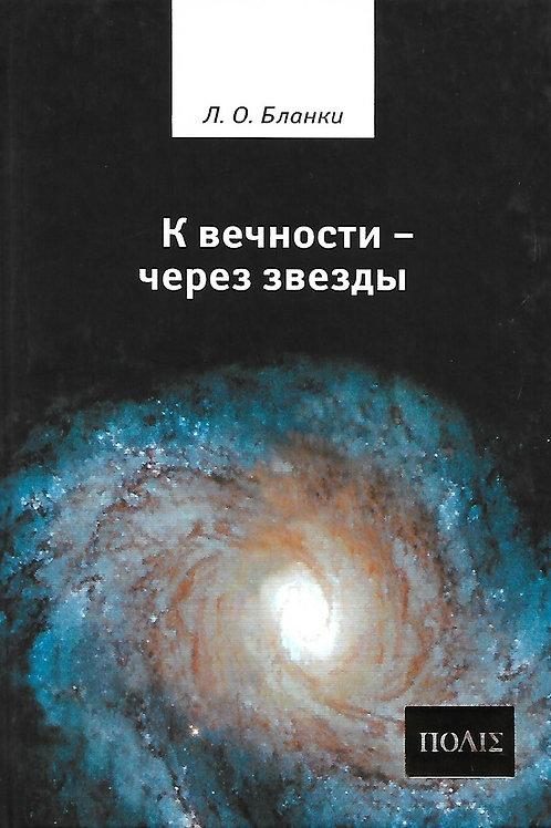 Луи Огюст Бланки «К вечности — через звезды»