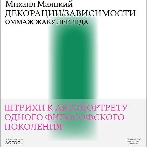 Михаил Маяцкий «Декорации/Зависимости. Оммаж Жаку Деррида»