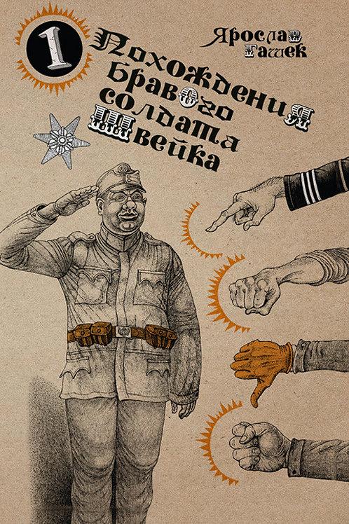 Ярослав Гашек «Флюид Похождения бравого солдата Швейка» (в 2 томах)
