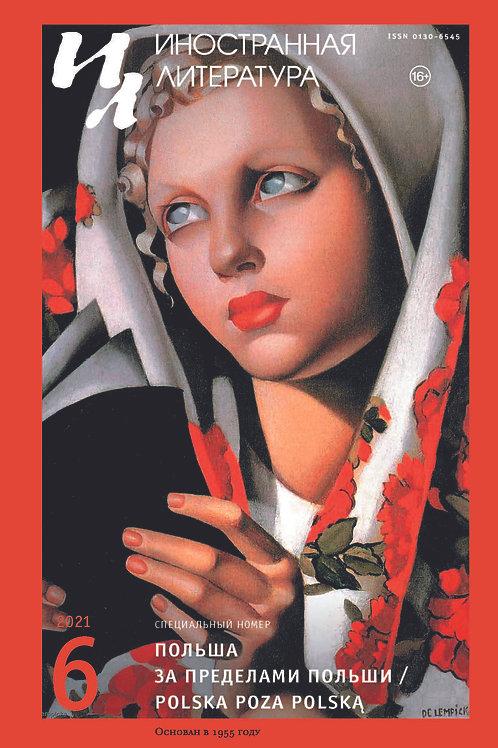 «Иностранная литература» №6, 2021