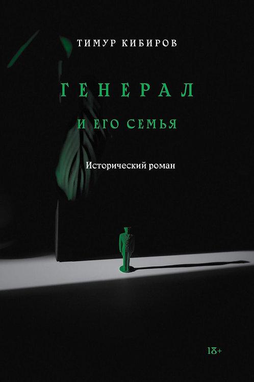Тимур Кибиров «Генерал и его семья»