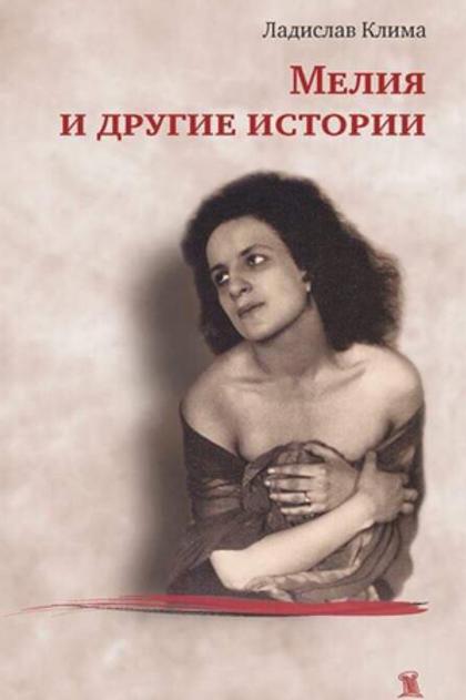 Ладислав Клима «Мелия и другие истории»