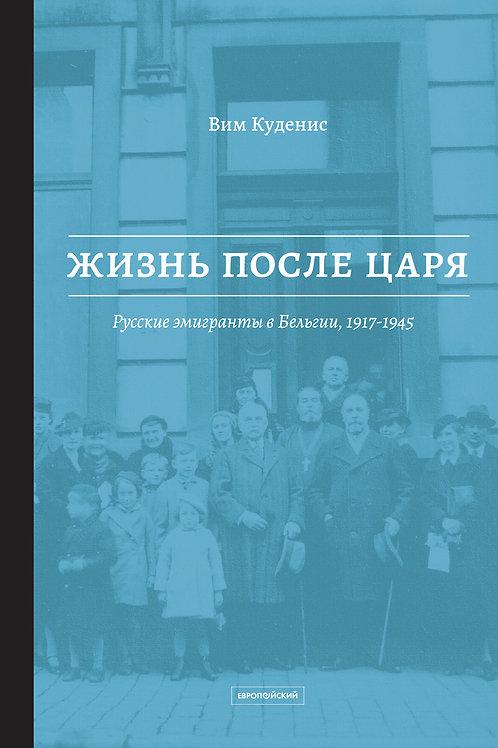 Вим Куденис «Жизнь после царя»