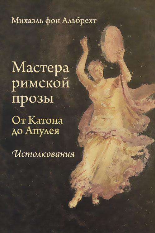 Михаэль фон Альбрехт «Мастера римской прозы. От Катона до Апулея. Истолкования»