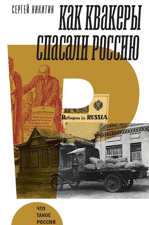 Сергей Никитин «Как квакеры спасали Россию»
