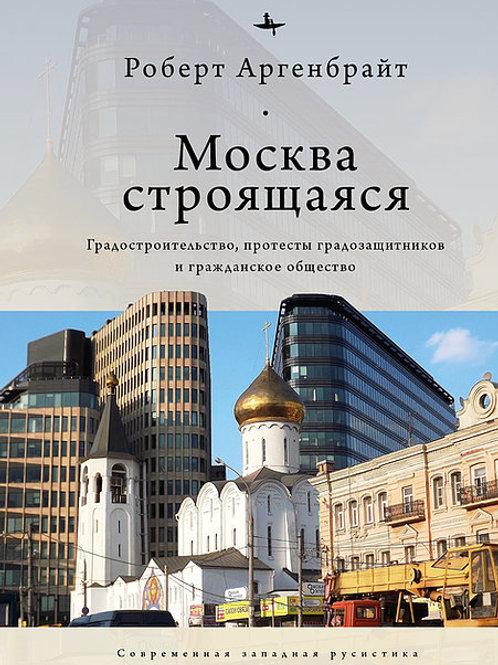 Роберт Аргенбрайт «Москва строящаяся»