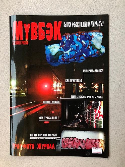Moveback. Журнал о граффити. № 3, 2020