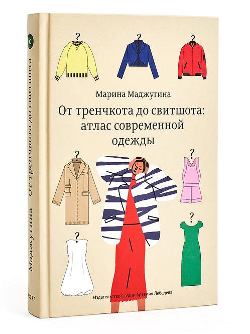 Марина Маджугина «От тренчкота до свитшота: атлас современной одежды»