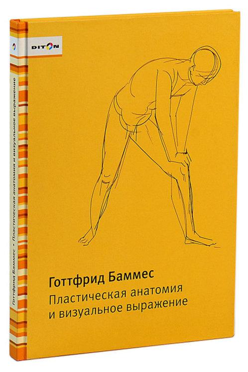 Готтфрид Баммес «Пластическая анатомия и визуальное выражение»
