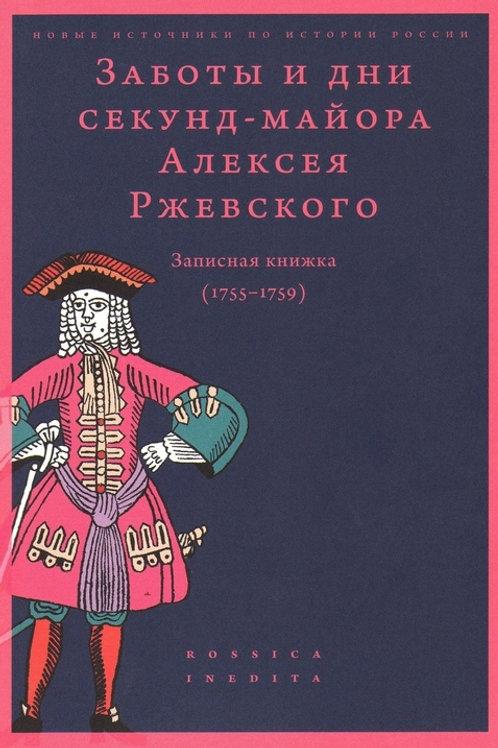«Заботы и дни секунд-майора Алексея Ржевского: Записная книжка (1755–1759)»