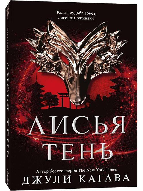 Джули Кагава «Лисья тень»
