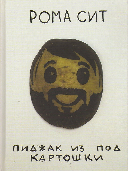 Рома Сит «Пиджак из под картошки»