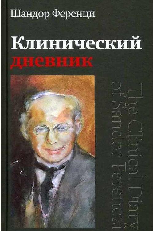 Шандор Ференци «Клинический дневник»