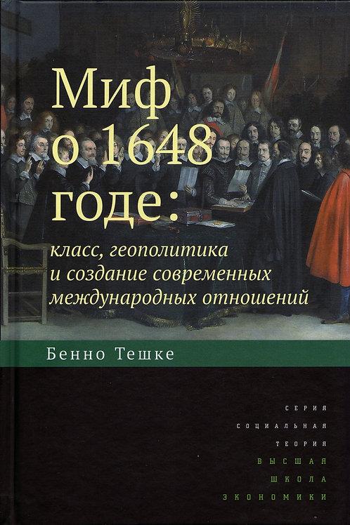 Бенно Тешке «Миф о 1648 годе»