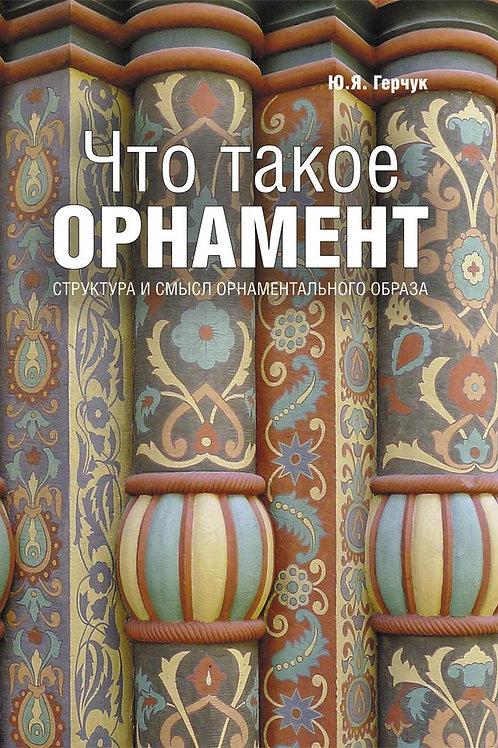 Юрий Герчук «Что такое орнамент. Структура и смысл орнаментального образа»