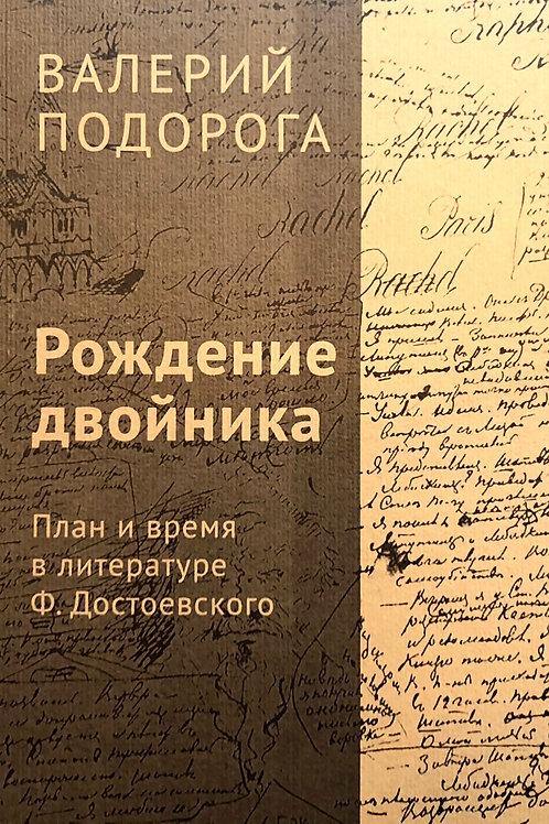 Валерий Подорога «Рождение двойника. План и время в литературе Ф. Достоевского»