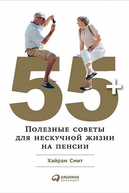 Хайрам Смит «55+: Полезные советы для нескучной жизни на пенсии»