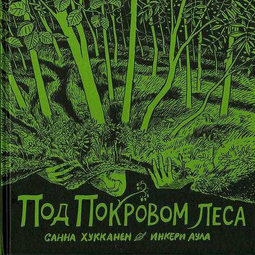 Санна Хукканен, Инкери Аула «Под покровом леса»