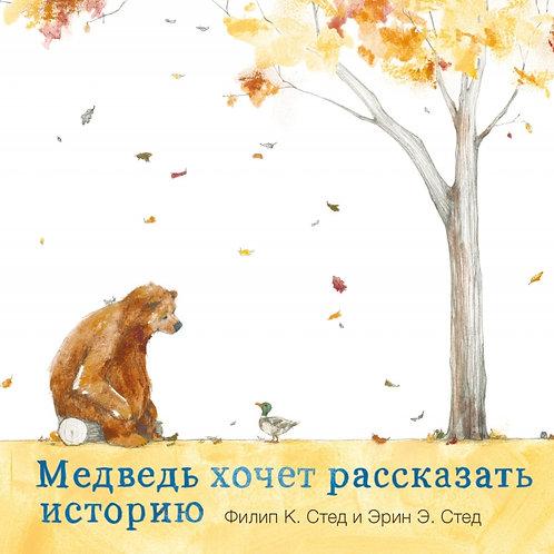 Филип К. Стед «Медведь хочет рассказать историю»