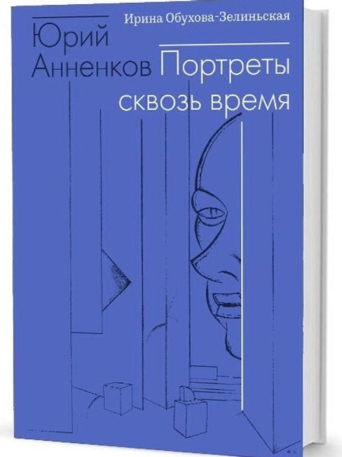 Ирина Обухова-Зелиньская «Юрий Анненков. Портреты сквозь время»