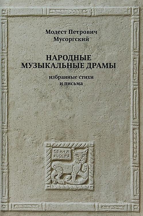 Модест Мусоргский «Народные музыкальные драмы»