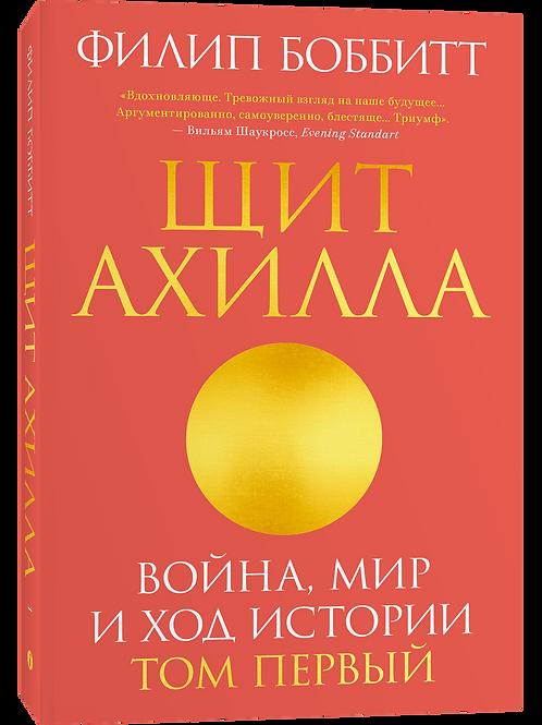 Филип Боббитт «Щит Ахилла. Война, мир и ход истории. Том первый»