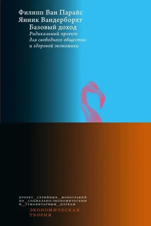 Филипп Ван Парайс, Янник Вандерборхт «Базовый доход»