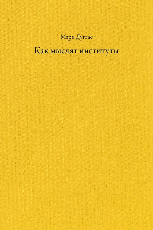 Мэри Дуглас «Как мыслят институты»