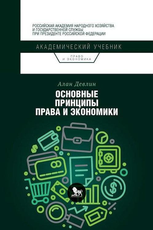 Алан Девлин «Основные принципы права и экономики»