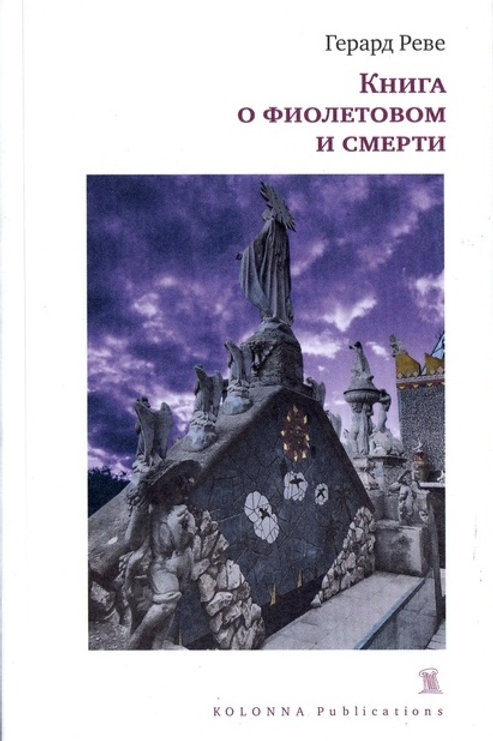 Герард Реве «Книга о фиолетовом и смерти»