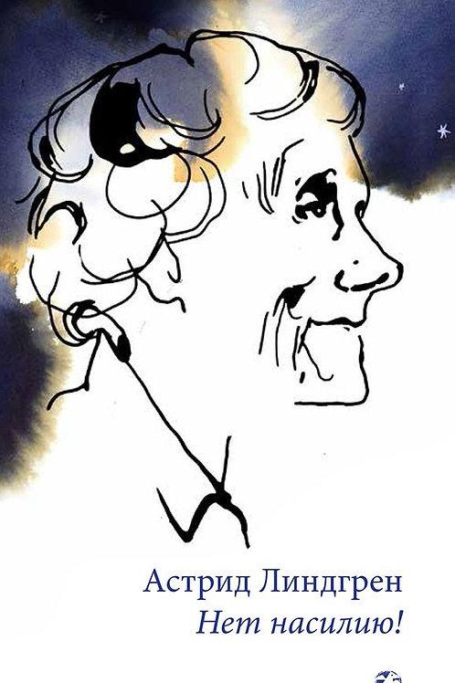 Астрид Линдгрен «Нет насилию!»