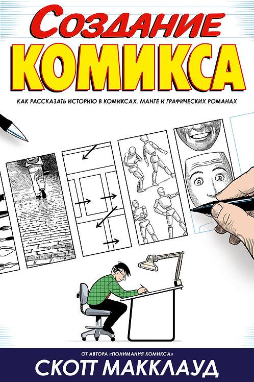 Скотт Макклауд «Создание комикса»